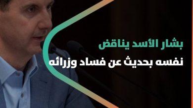 """صورة بشار الأسد يناقض نفسه بحديث عن فساد وزرائه.. ومسؤول سوري يثير سخط الراغبين بالعودة إلى سوريا من أجل""""100 دولار"""""""