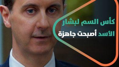 صورة كأس السم لبشار الأسد أصبحت جاهزة وسيتجرعها كما تجرعها الخميني