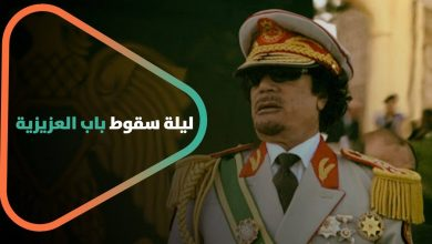 """صورة ليلة سقوط """"باب العزيزية"""".. تسعة أعوام على هروب القذافي"""
