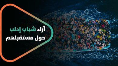 صورة بين آمال بالهجرة إلى أوروبا وتمسّك بالبقاء في أرضهم .. تختلف آراء شباب إدلب حول مستقبلهم