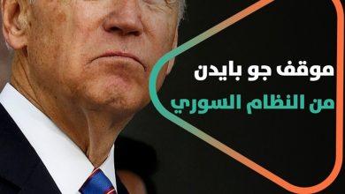 صورة في حال فوز -جو بايدن- برئاسة الولايات المتحدة.. كيف ستكون سياسة أمريكا تجاه سوريا وبشار الأسد؟