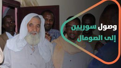 صورة بعد أن وصلوا إلى الصومال كلاجئين.. وعود وتسهيلات لعائلات سورية بشرط واحد