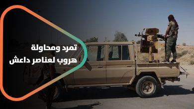 صورة تمرد ومحاولة هروب لعناصر #داعش .. قوات سوريا الديمقراطية تمنع الهروب وتضرب طوقاً أمنياً حول سجن الحسكة