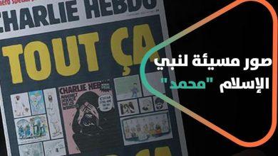 صورة -بعد سنوات من هجوم عنيف أودى بحياة 17 شخصا-.. صحيفة فرنسية تعيد نشر صور مسيئة لنبي الإسلام -محمد- ما القصة؟
