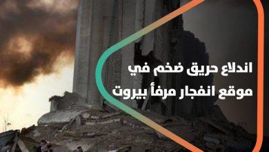 صورة حريق هائل في مرفأ بيروت