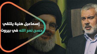 صورة إسماعيل هنية يلتقي حسن نصر الله في بيروت .. إلى أين يريد المحور الإيراني أن يأخذ لبنان؟