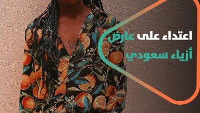 صورة استهزاء واعتداء على عارض أزياء سعودي يثير ضجة وأصداء واسعة