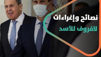 صورة ما هي الإغراءات والنصائح التي حملها لافروف إلى بشار الأسد؟