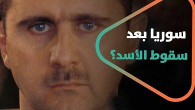 صورة ماذا الذي ينتظر السوريين بعد سقوط الأسد؟