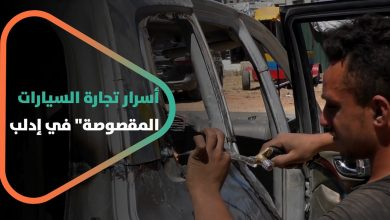 """صورة أسرار تجارة السيارات """"المقصوصة"""" في إدلب"""