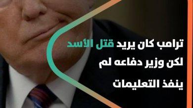 صورة ترامب كان يريد قتل الأسد لكن وزير دفاعه لم ينفذ التعليمات