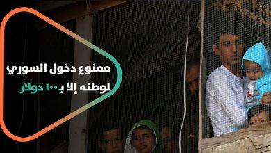 صورة إعادة الإعمار وحزب الله وقانون قيصر .. ما علاقتها بدفع السوريين مئة دولار مقابل العودة إلى سوريا؟