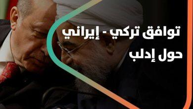 صورة أردوغان يجتمع بروحاني وتوافق تركي – إيراني حول إدلب.. وصحيفة بريطانية تكشف خبايا زيارة لافروف إلى سوريا