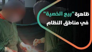 صورة -بيع الخصية-.. ظاهرة باتت حديث الشباب السوريين ما أسبابها وما حقيقتها؟
