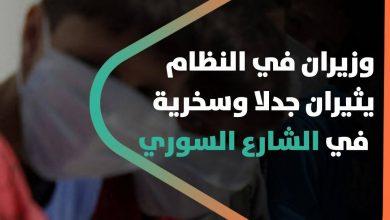 صورة ما بين المشافي والملاهي الليلية.. وزيران في النظام السوري يثيران جدلا وسخرية في الشارع السوري