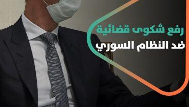 صورة أول دولة أوروبية تتوعّد النظام السوري بدعوى قضائية.. وهكذا ردَّ النظام عليها