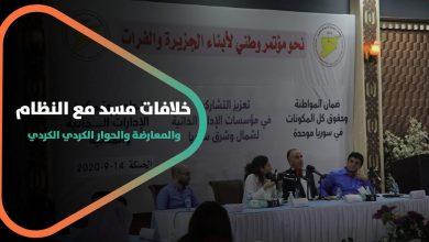 صورة خلافات مسد مع النظام والمعارضة والحوار الكردي الكردي .. في لقاء حواري نظمته مسد