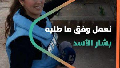 """صورة """"نعمل وفق ما طلبه بشار الأسد"""""""