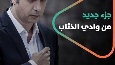 صورة تغيير في اسم المسلسل وموعد عرض جديد.. مراد علم دار يتحدث عن المسلسل الشهير -وادي الذئاب-