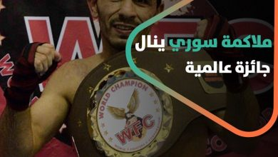 صورة بعد أن أصيب بقصف للنظام السوري.. بطل ملاكمة سوري ينال جائزة عالمية ويضيفها إلى رصيده إليكم قصته