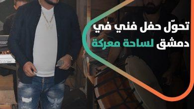 صورة إلقاء قنابل وإطلاق نار وضحايا-.. وسائل إعلامية تتحدث عن تحوّل حفل فني في دمشق لساحة معركة