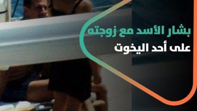 صورة -في تركيا أم في اللاذقية-.. ما حقيقة صور بشار الأسد وعائلته على أحد اليخوت؟