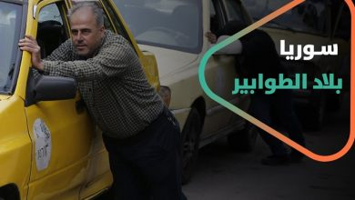 صورة -سوريا بلاد الطوابير-.. السوريون يقضون أوقاتهم في طوابير الخبز والوقود