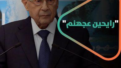صورة انتقادات واسعة تطال ميشال عون.. -رايحين عجهنم- يتصدر مواقع لبنان