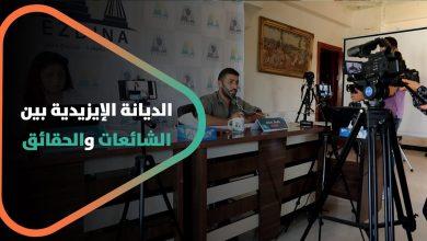 صورة الديانة الإيزيدية بين الشائعات والحقائق .. في ندوة حوارية افتراضية