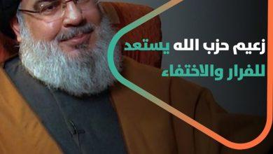 صورة تحدث عن استعداد زعيم حزب الله للفرار والاختفاء-.. -سيناريو القيامة- يكشف عن حجم ثروة حسن نصر الله وعن الشخصيات التي تعمل على غسلها