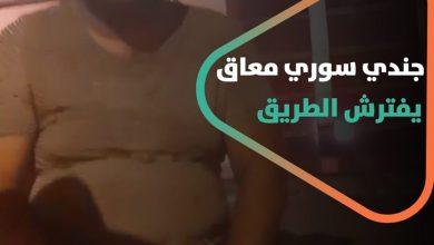 """صورة جندي سوري معاق يفترش الطريق بانتظار""""عكازة"""".. وآخر ينفجر بوجه الإعلام الموالي """"أنا عسكري ما معي"""""""