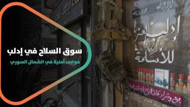 صورة إدلب- انتشار السلاح في المناطق السكنية .. فوضى أم ضرورة؟