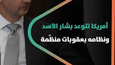 صورة داعية السوريين لإرسال معلومات عبر بريد الكتروني.. أمريكا تتوعد بشار الأسد ونظامه بعقوبات منظّمة