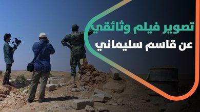 صورة في سوريا.. البدء بتصوير فيلم وثائقي عن قاسم سليماني