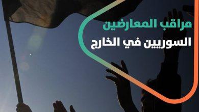 صورة بالوثائق .. كيف يراقب نظام الأسد المعارضيين السوريين في الخارج؟