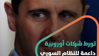 صورة شبكة التحقيق في الجرائم المالية FinCEN تكشف عن تورط شركات أوروبية داعمة للنظام السوري