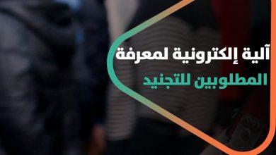 صورة آلية إلكترونية لمعرفة المطلوبين للتجنيد والاحتياط النظام السوري يغدق على السوريين بخدماته التقنية الجديدة