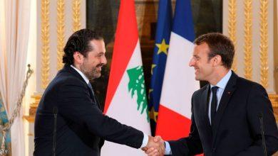 صورة لإنهاء أزمة تحول دون تشكيل حكومة.. فرنسا تؤيد اقتراحا لسعد الحريري