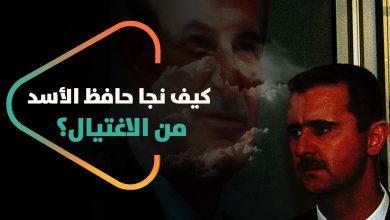 صورة كيف نجا حافظ الأسد من الاغتيال؟ وكيف واجه من حاول قتله؟