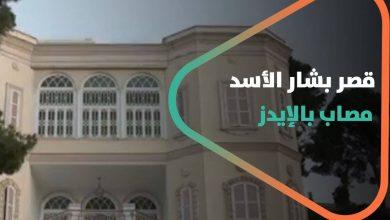 صورة قصر بشار الأسد مصاب بالإيدز