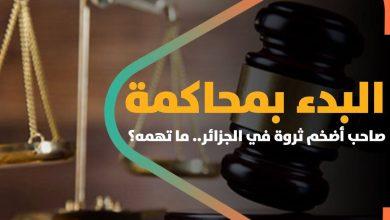 صورة البدء بمحاكمة صاحب أضخم ثروة في الجزائر.. ما تهمه؟