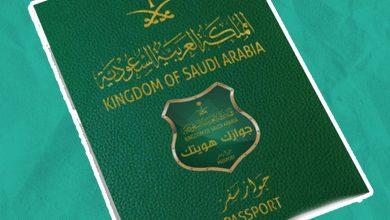 صورة السعودية تفتح باب التجنيس لهذه الفئات