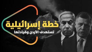 صورة خطة إسرائيلية تستهدف الأردن وقيادتها.. إليكم تفاصيلها