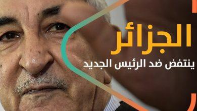 صورة الجزائر ينتفض ضد الرئيس الجديد