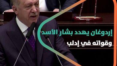 صورة إردوغان يهدد بشار الأسد وقواته في إدلب.. كيف كانت تهديداته؟