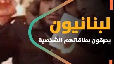 صورة لبنانيون يحرقون بطاقاتهم الشخصية.. ما القصة؟