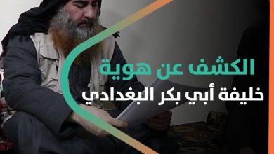 صورة الكشف عن هوية خليفة أبي بكر البغدادي.. تعرّف عليه
