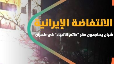"""صورة الانتفاضة الإيرانية.. شبان يهاجمون مقر """"خاتم الأنبياء"""" في طهران"""