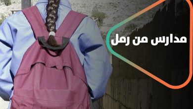 صورة بملايين الدولارات.. تحقيق يكشف عن ملف فساد كبير بتمويل تعليم اللاجئين السوريين