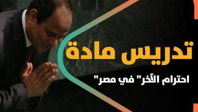 """صورة سخرية بعد قرار السيسي بتدريس مادة """"احترام الآخر"""" في مصر"""
